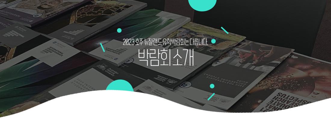 박람회소개 메인
